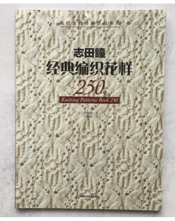 """Книга """"250 узоров спицами"""""""