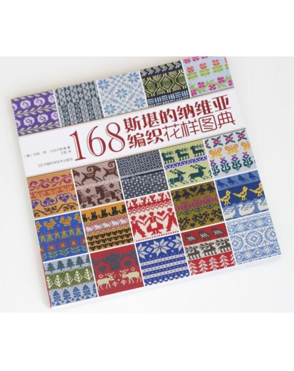 """Книга """"168 жаккардовых узоров"""""""